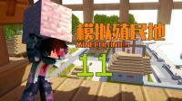 我的世界Minecraft1.12《模拟殖民地趣味模组生存EP11 焙烤房做面包》安逸菌解说