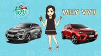 购车我帮你之WEY VV7:中国豪车哪款配置最豪气?
