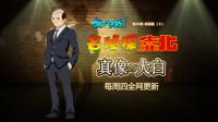 《十万个冷笑话》第3季48-侦探篇 03