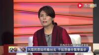 台湾媒体: 台北不如大陆二线城市, 台湾对大陆人还有什么吸引力?
