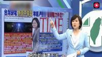 台湾节目: 台湾是有人柴无人才, 废柴遍地人柴流失