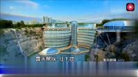 台湾媒体: 大陆黑科技, 全球最低深坑酒店, 武汉旋转100度建桥!