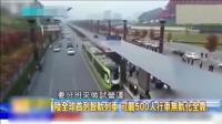 台湾媒体: 在湖南全球首部智轨列车, 科技发展太快