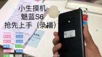 一台有追求的千元鸡【魅蓝S6实体店抢先上手(录播下篇)】By华生