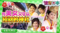 惊奇日本: 有美女又可以招财的神社