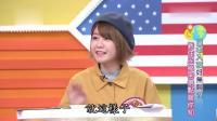 台湾综艺;日本女孩说, 在日本晚上店铺很早就关门好无聊, 还是台湾省好