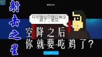 【蓝月解说】射击之星【PC游戏分享】【胡子大叔抱着猫拯救世界】