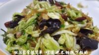 大白菜最好吃的做法! 好吃又养生、简单开胃特下饭、先收藏