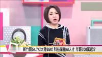 台媒: 北京科技人才工资水平超越台湾, 大陆的亲人会来接济我们!