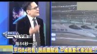 台湾节目: 台湾主持人: 大陆高铁, 让德国人都自叹不如