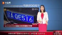 车辆号牌不清晰车主被罚200 沈阳交警 处罚不当