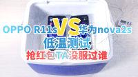 华为nova2s与OPPO R11s低温测试 抢红包TA没服过谁