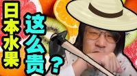 在日本卖水果能赚很多钱吗? 【绅士一分钟】