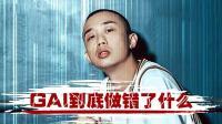 爆料GAI被《歌手》退赛原因, 中国还会有嘻哈吗?