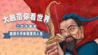 二次元版搞笑中国史, 原来我们一直都这样看世界!