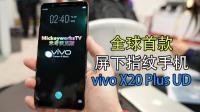 全球首款屏下指纹手机 vivo X20 Plus UD 上手体验