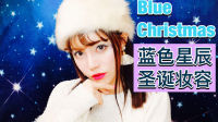 葉SuJi♡Blue Christmas【蓝色星辰圣诞妆】
