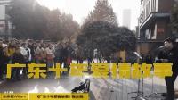 街头歌手演唱《广东十年爱情故事》, 唱出多少在外打拼人的心声