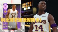 【布鲁】NBA2K18梦幻球队:24号科比卡片!实拍科比球衣退役现场时刻!