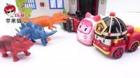 救援队超级英雄警车珀利大战恐龙! 变形机器人 超级飞行乐迪来帮忙