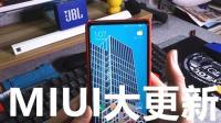 小米MIUI开发版: 终于支持手势操作了, 体验能堪比iPhone X吗!