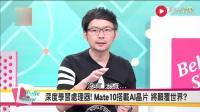 台湾称华为mate10能扳倒iPhoneX, 结果让人心寒