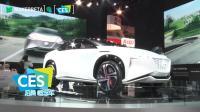 2018CES回顾: 未来的汽车是这个样子的!