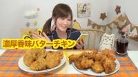 木下大胃王: 肯德基推出的浓厚香味奶油炸鸡和原味炸鸡一共20个