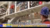 大陆重工科技超越欧美! 台湾地铁都得求着大陆建