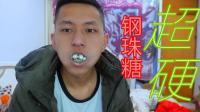 一次性在嘴巴里面塞入超过的钢珠糖! 吃完下巴也脱臼了