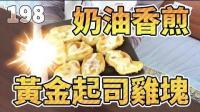 【独立生活2nd】鬼鬼 D198 肚饿不要看! 「奶油香煎黄金起司鸡块」
