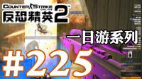 【奥尼玛】CSOL2一日游 EP225