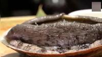 看大厨是如何处理大鲍鱼的, 鲜嫩多汁