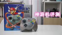 一场失败的实验:这款任天堂游戏机只在中国发售