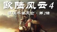 【欧陆风云4】波波不会灭亡2