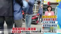 台媒: 大陆游客不再光顾, 商家店家陆续倒闭!