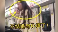 女子地铁上遭家人催婚 当场情绪失控崩溃哭喊: 晚结婚哪错了!