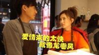 天津话爆笑解说《恋爱先生》宋宁宇结婚了, 罗玥投入靳东的怀抱