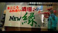 第一集: 厉害了! 冒险潜入日本贫民窟! 各种现象前所未有!