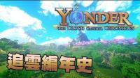 传说中的杰美亚大陆  在远方: 追云者编年史 Yonder The Cloud Catcher Chronicles