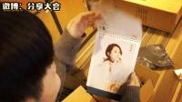 史上最尴尬的礼物! 传媒公司送自家艺人写真台历, 办公室无人认识!