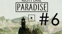 ★锈湖: 天堂岛★《粉字菌的猎奇解谜6: 星月之灾》