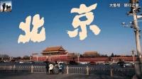 台湾人游北京--故宫紫禁城 天安门广场 国家大剧院 前门大街  04