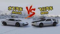 【GTA5】水下汽车vs飞行汽车 谁更强? 【小吴出品】
