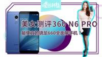 最便宜的骁龙660全面屏手机, 实际上手如何? 美女测评360 N6 Pro