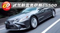 【中文GO车志】自驾也从容!2018嘉伟试驾全新雷克萨斯LS500 & LS500h Lexus