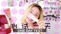 ONE DAY TEST| 測試一天 ft.Toofaced 粉底|迷你VLOG