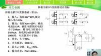 开关电源微课51: 移相全桥ZVS变换器的主电路参数计算(定明芳主讲)