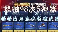"CF手游鹏程-狂怼98次5把神器刮卡这是人生""巅峰""!"