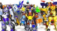 宇宙战队九连者 恐龙战士 超级变形金刚 组合合体汽车玩具变身视频 ★ 垣垣玩具★